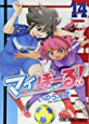 マイぼーる! 14 (ヤングアニマルコミックス)
