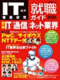 IT業界徹底研究 就職ガイド2020年版 (日経BPムック)