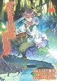 異世界転生の冒険者 1 (マッグガーデンコミックスBeat'sシリーズ)