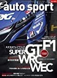 auto sport - オートスポーツ -  2018年 11/2号 No.1492