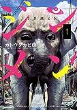 ジンメン(1) (少年サンデーコミックス)