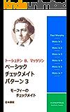 ベーシック・チェックメイト・パターン3(日本語版)