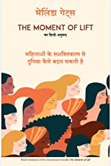 The Moment of Lift (Hindi) (Hindi Edition) Kindle Edition