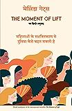 The Moment of Lift (Hindi) (Hindi Edition)