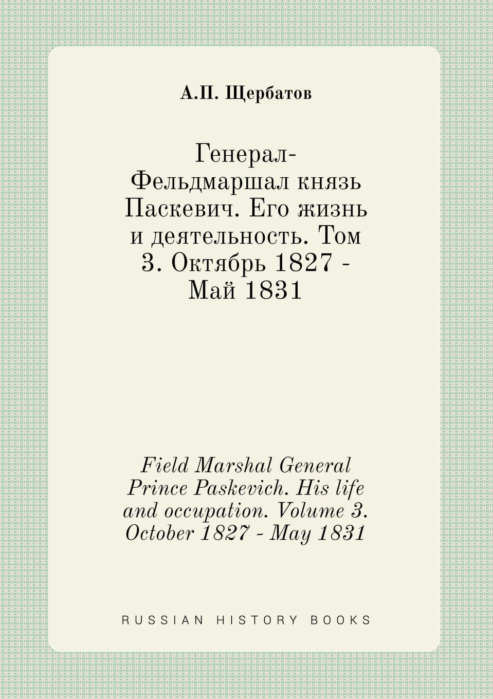 Download Field Marshal General Prince Paskevich. His life and occupation. Volume 3. October 1827 - May 1831 (Russian Edition) pdf