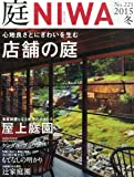 庭 No.221(2015年11月号) [雑誌] 心地良さとにぎわいを生む店舗の庭 (心地よさとにぎわいを生む 店舗の庭)