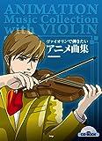 CD BOOK ヴァイオリン・ソロ ヴァイオリンで弾きたい アニメ曲集 ピアノ伴奏CD付き (楽譜)