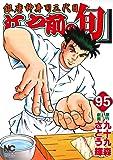 江戸前の旬 (95): 銀座柳寿司三代目 (ニチブンコミックス)