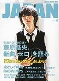 ROCKIN'ON JAPAN (ロッキング・オン・ジャパン) 2011年 10月号 [雑誌]