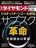 週刊ダイヤモンド 2019年 2/2 号 [雑誌] (トヨタ・パナ・ソニーも参戦 サブスク革命)