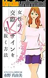 女性の交際OKサインを見抜く方法