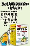 蔡志忠典藏国学漫画系列2(套装共6册)