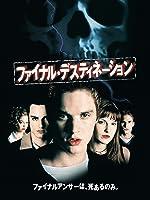 ファイナル・デスティネーション(2000) (字幕版)