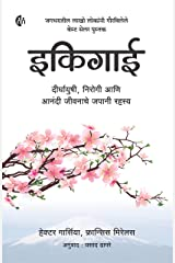 Ikigai Marathi (Marathi Edition) Kindle Edition