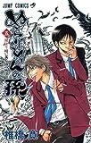 ぬらりひょんの孫 5 (ジャンプコミックス)