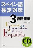 スペイン語検定対策3級問題集《CD付》