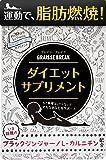 グレイシーブレイク 60粒入り 約1ヵ月分 日本製 燃焼系ダイエット サプリメント