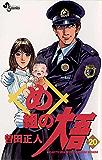 め組の大吾(20) (少年サンデーコミックス)