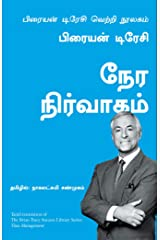 Time Management (Tamil) (Tamil Edition) Kindle Edition
