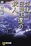 筑後川日田往還の殺人 (祥伝社文庫)