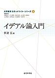 イデアル論入門 (大学数学 スポットライト・シリーズ)