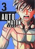 AUTOMATON(3) (モーニング KC)