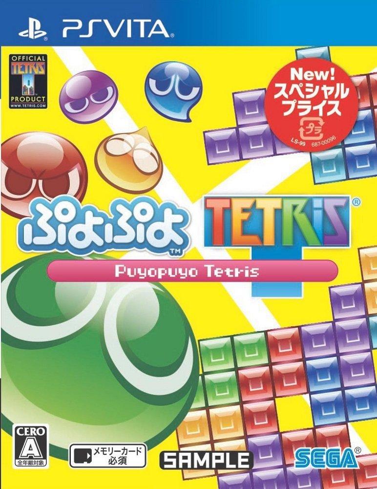 Puyo Tetris Special Price