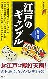 江戸のギャンブル (歴史新書)
