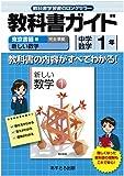 中学教科書ガイド 東京書籍版 新しい数学 数学1年