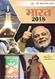 Bharat 2018: A Reference Annual