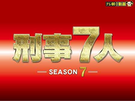 刑事7人—SEASON7—
