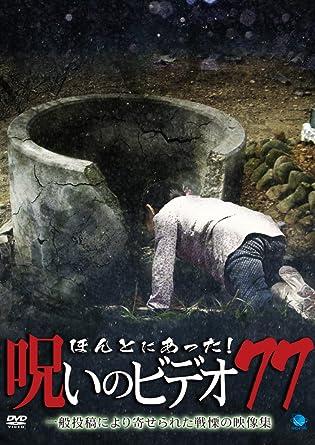 ほんとに あっ た 呪い の ビデオ 81