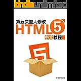 HTML5 中文教程(极客学院)