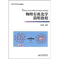 北京大学化学专业课教材:物理有机化学简明教程