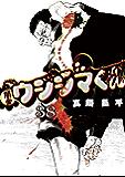 闇金ウシジマくん(38) (ビッグコミックス)
