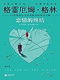恋情的终结(21次诺贝尔文学奖提名的传奇大师!关于爱情,我又想起了你……) (读客全球顶级畅销小说文库 188)
