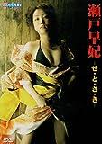 SHIN PRODUCE 瀬戸早妃 せ・と・さ・き [DVD]