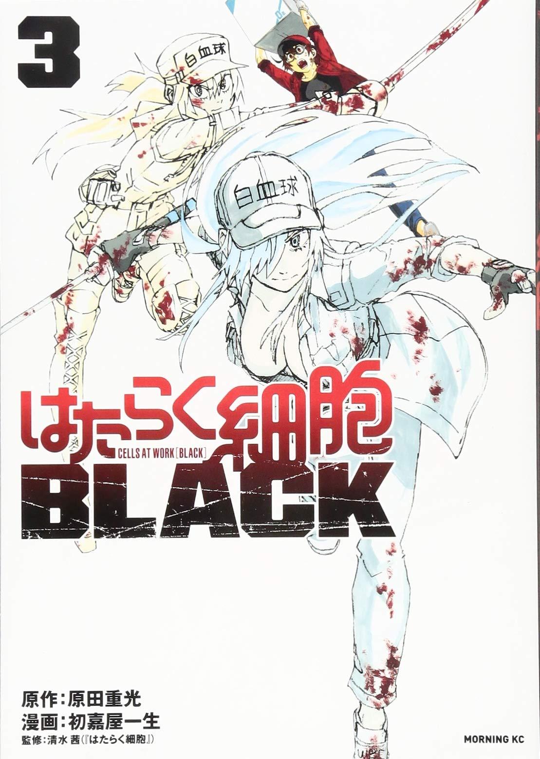 Black はたらく 細胞
