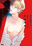 トゥードランク・トゥーハードオン 【電子限定特典付き】 (バンブーコミックス 麗人uno!コミックス)