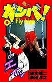 ガンバ! Fly high(9) ガンバ! Fly high (少年サンデーコミックス)