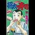 将太の寿司(7) (週刊少年マガジンコミックス)