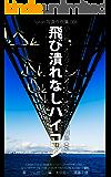 Foton写真作例集004 小山壯二オリジナルピクチャースタイル作例集006 飛び潰れなしハイコン