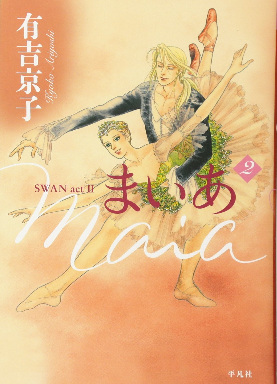 Download Maia Swan Act 2 Vol.2 (In Japanese) pdf epub