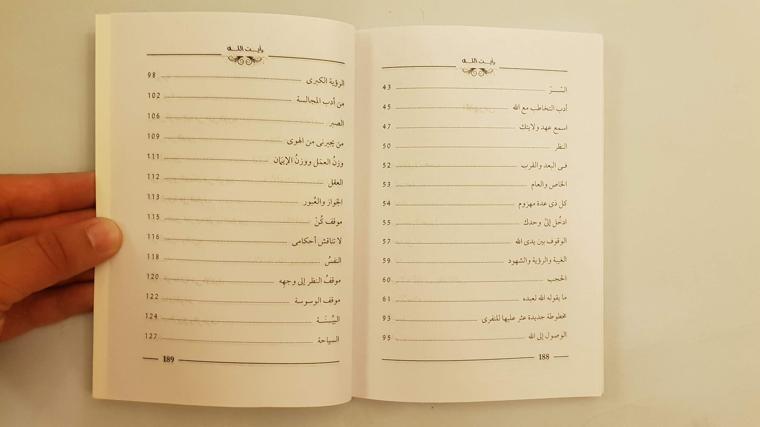 Mustafa Mahmoud Books Pdf