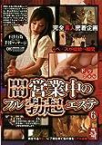 闇営業中のフル勃起エステ6 [DVD]