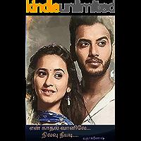 என் காதல் வானில் நிலவு நீயடி.. (Tamil Edition)