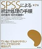 SPSSによる統計処理の手順
