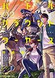 バトルグラウンドワーカーズ (2) (ビッグコミックス)