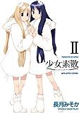 少女素数 2巻 (まんがタイムKRコミックス)