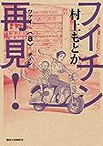 フイチン再見!(8) (ビッグコミックス)